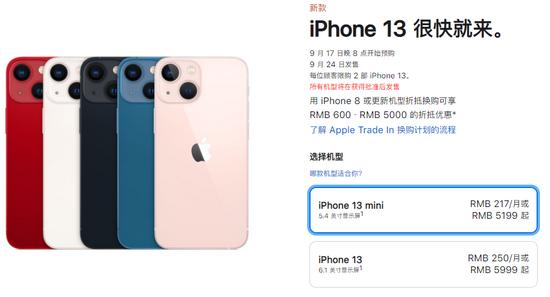 9/17日iphone13开始预售:5199,真香,史上最便宜iphone来了-iphone13崩了-『游乐宫』Youlegong.com 第1张